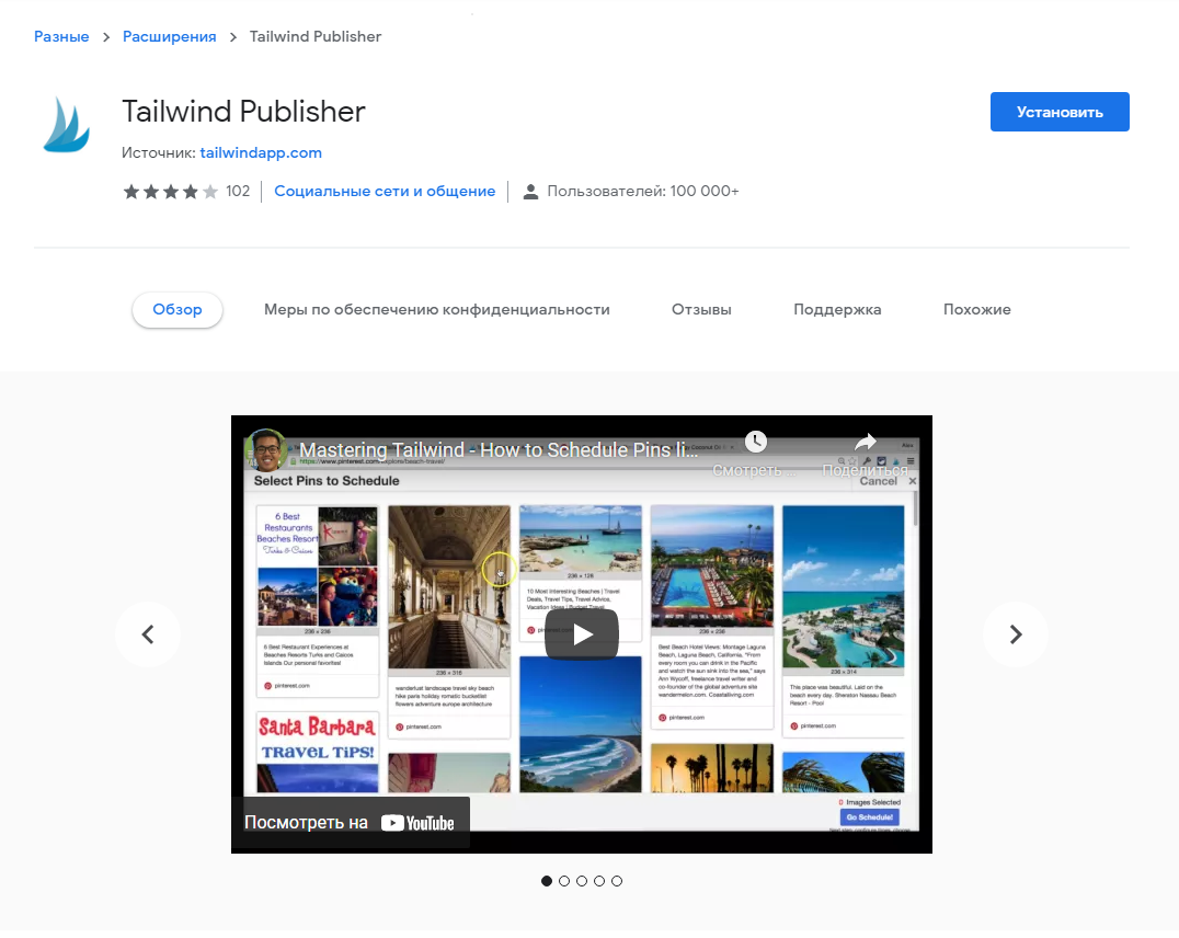 Tailwind Publisher для Google Chrome